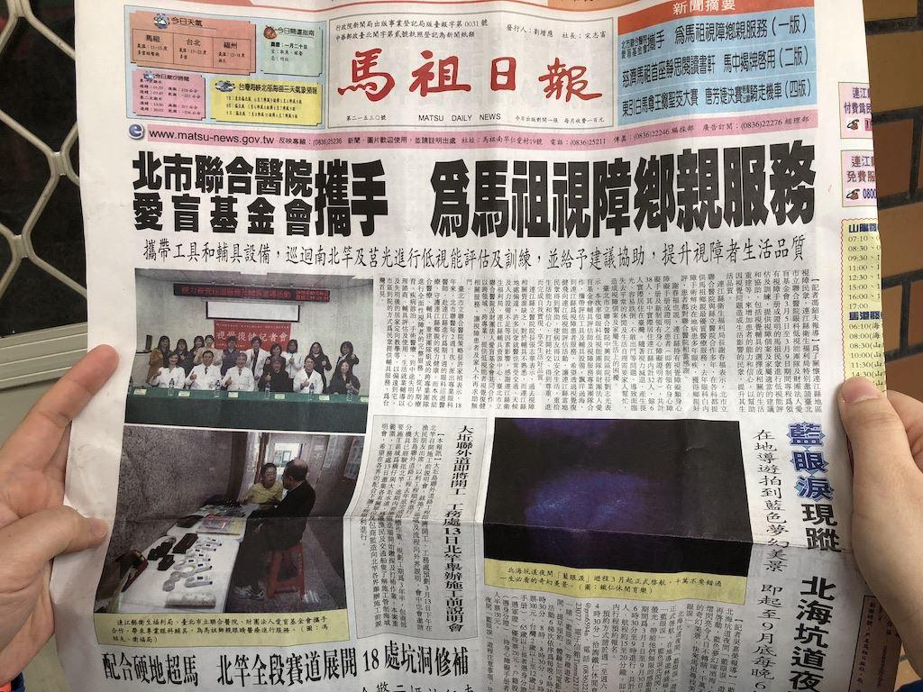當地報紙報導(聯醫愛盲) 的圖片
